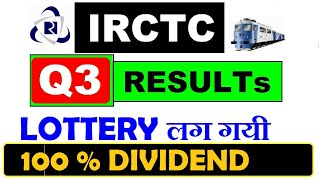 IRCTC Q3 RESULTS 2020 । 100 % DIVIDEND ।
