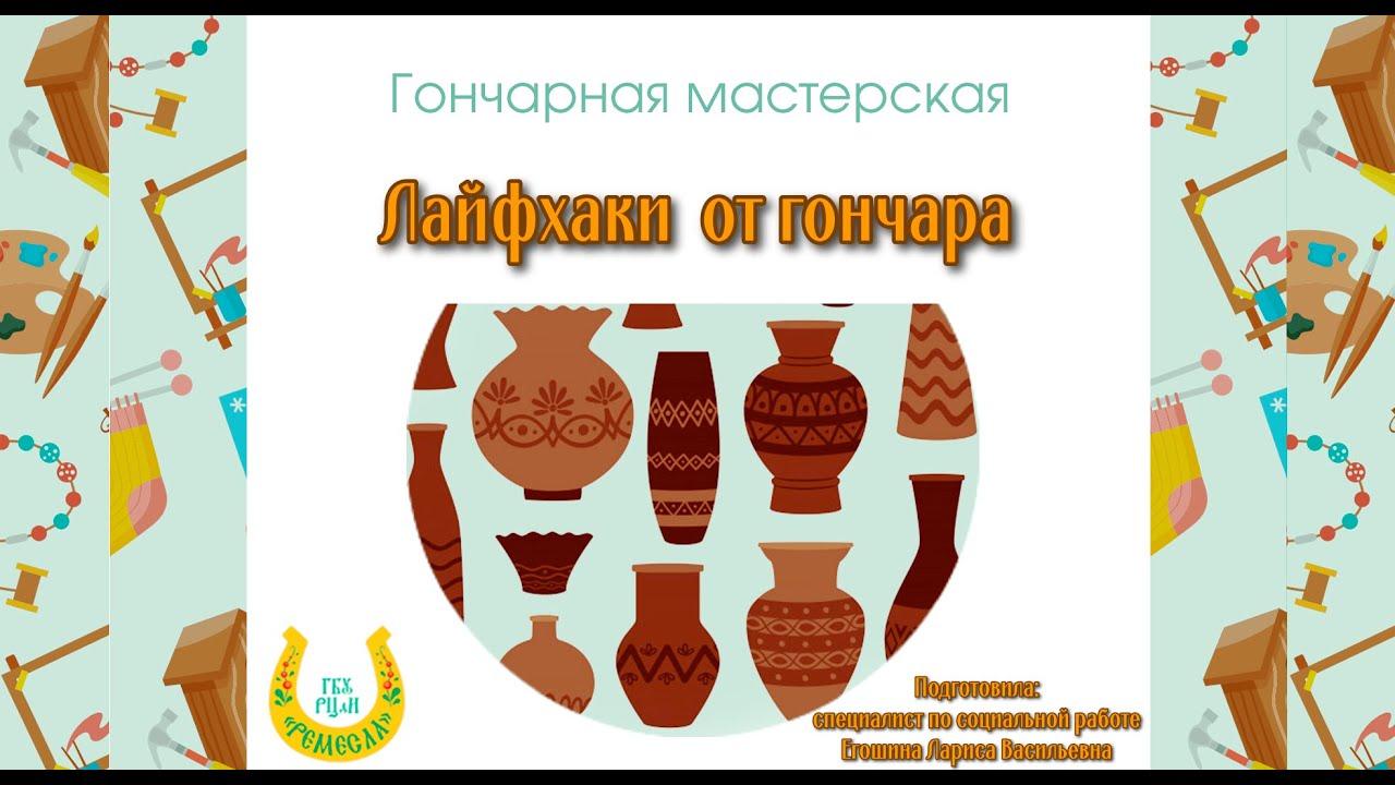 Лайфхак гончарной мастерской