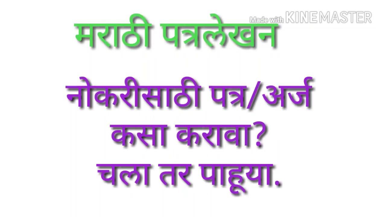 Job Application In Marathi|नोकरीसाठीअर्ज कसा करावा?|how to apply to job in  marathi