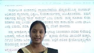 I PUC | Kannada | Mahathmara guru-03