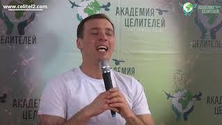 Уникальная медитация быстрого исцеления Николай Пейчев, Академия Целителей