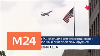 """""""Москва и мир"""": пассажирская навигация и условия США - Москва 24"""