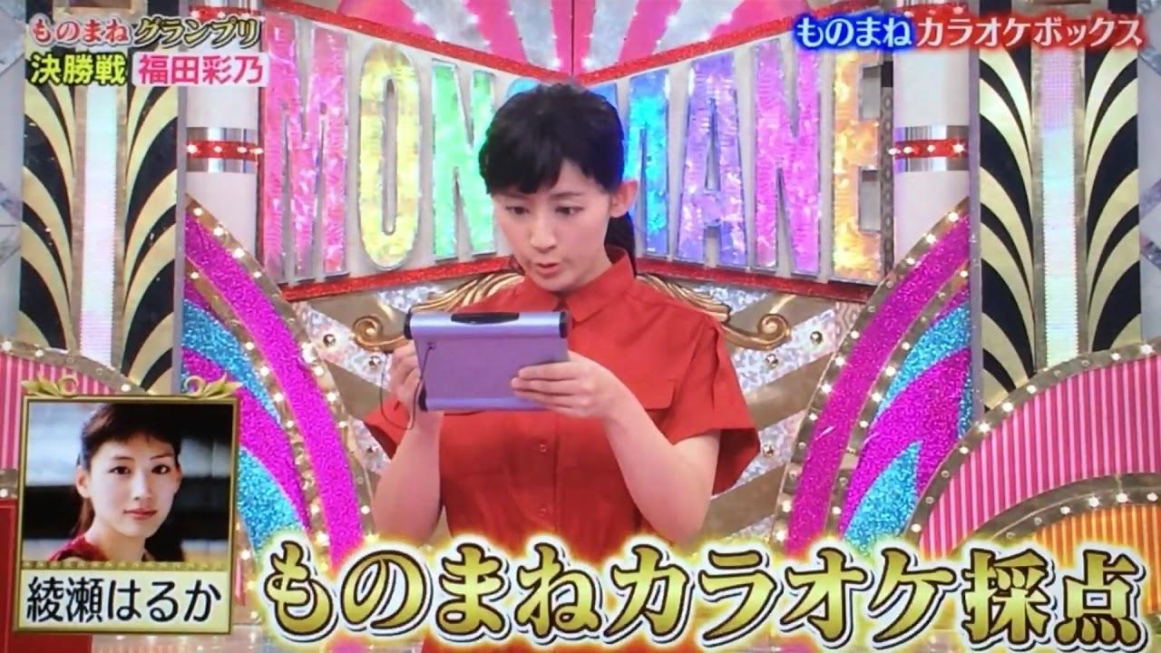 ものまね 福田 彩乃