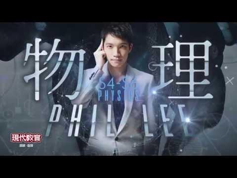 物理 S4-S6 Phil Lee - 必殺大技 易學易記