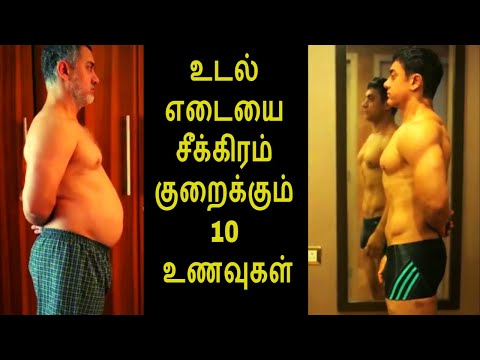 how to lose weight fast food plan tamil || top 10 foods to lose weight tamil | health tips tamil