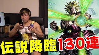 【ドッカンバトル】最強ブロリー爆誕!!伝説降臨ガチャ怒涛の130連ぶん回しッ!!!!