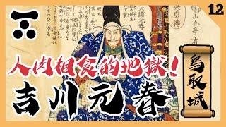 日本戰國解説 | 毛利篇12・人肉相食的地獄!【吉川元春・鳥取城之戰篇】