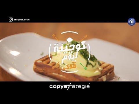 Œufs pochés à la sauce hollandaise , Muffins - Coujinet Lyoum Ep 91