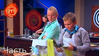 МастерШеф Дети - Сезон 1 - Выпуск 8 - Часть 3 из 8
