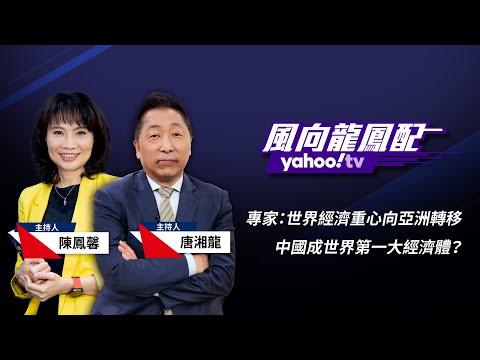 美歐共同價值消失! 中歐領導人共同宣布 完成中歐投資協議談判【Yahoo TV#風向龍鳳配】