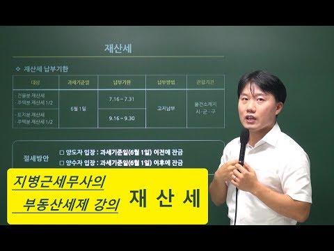 지병근세무사의 부동산세제 강의 - 재산세
