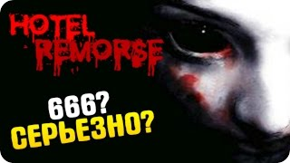 Hotel Remorse - УЖАСЫ В ОТЕЛЕ!