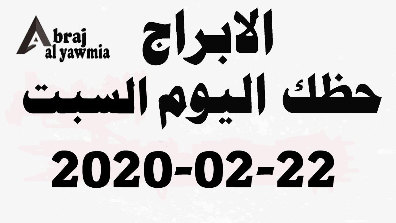 Photo of الابراج و حظك اليوم السبت 2020-02-22 – الابراج اليومية – عالم الابراج