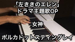 「左ききのエレン」ドラマ 主題歌 OP 女神 / ポルカドットスティングレイ ピアノ