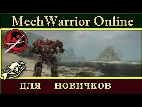 СТРИМ MechWarrior Online-Некуда бежать !!!