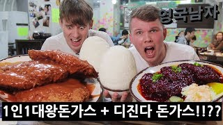 ENGLISHMEN DESTROYED BY GIANT PORK CUTLET OF DEATH!