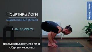 Медитативная практика йоги с Сергеем Черновым (1 час 10 минут) 🌞 Урок йоги 🚩 Тренировка по йоге