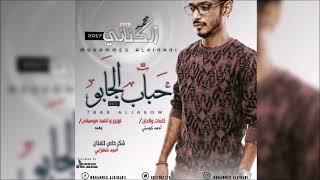 جديد المبدع محمد الكناني   || حباب الجابو || New 2017 || أغاني سودانية 2017
