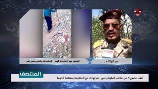 تعز .. مصرع 4 من عناصر المليشيا في مواجهات مع المقاومة بمنطقة الحيمة