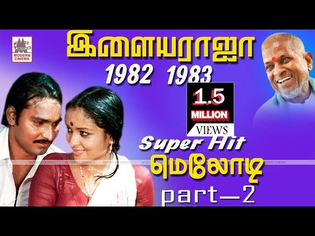 1982 -83 Ilaiyaraja Melody Songs 1982-ல் இருந்து 1983-ல் வெளிவந்த இளையராஜா மெலோடி பாடல்கள் தொகுப்பு2