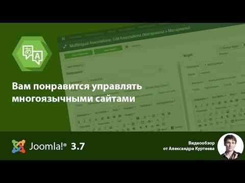 Joomla 3.7 новшества. Мультиязычные ассоциации