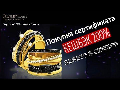 JjewelRy House Покупка сертификата на серебро Кешбек 200%