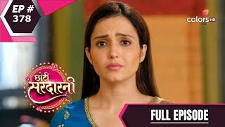 Choti Sarrdaarni | छोटी सरदारनी | Episode 378 | 15 January 2021
