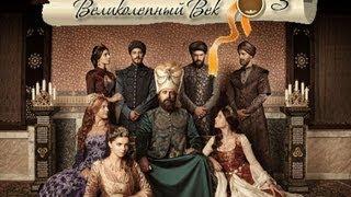 Великолепный век ...и Султанши века 21-го. (онлайн-встреча)