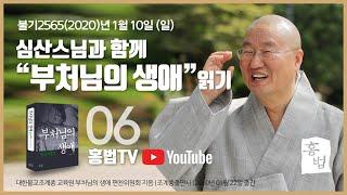 """홍법TV - 심산스님과 함께 """"부처님의 생애"""" 읽기 - 06 / 2021년 1월 10일(일…"""