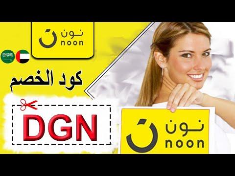 صورة  لاب توب فى مصر كوبون خصم نون فعال (GOT31) لشراء جهاز لاب توب من متجر نون السعودية شراء لاب توب من يوتيوب