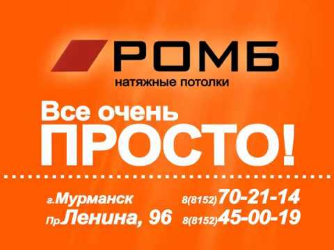 Натяжные потолки Ромб Мурманск