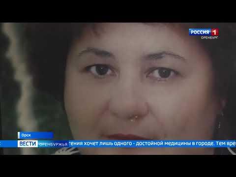 Жительница Орска обвиняет врачей в смерти матери