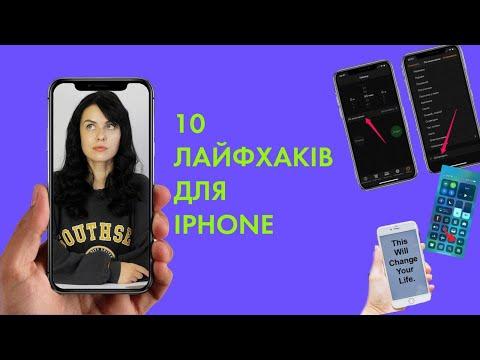 Лайфхаки IPhone