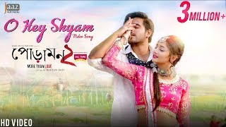 o hey shyam ও হে শ্যাম full video song siam pujja imran kona jaaz multimedia