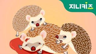 뾰족뾰족 고슴도치의 친구가 되어 주세요 | 애완동물 키우기 | 지니키즈★생생도감