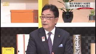 【リーダーズeye】市制施行100周年 桐生市・荒木恵司市長に聞く