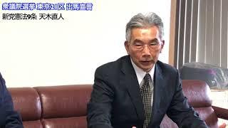 2017年10月6日 記者会見 新党憲法9条 天木直人の衆議院選挙 東京21区への魂の出馬宣言