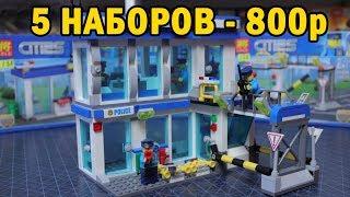 Самоделки из китайского LEGO City - Полицейский участок (5 НАБОРОВ)