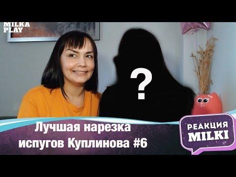 Реакция Milka Play и ГОСТЬЯ - Лучшая нарезка испугов Куплинова #6