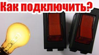видео Как подключить выключатель с подсветкой