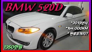 [차팔이박] BMW520D가 1350만원? 싸고 상태좋…