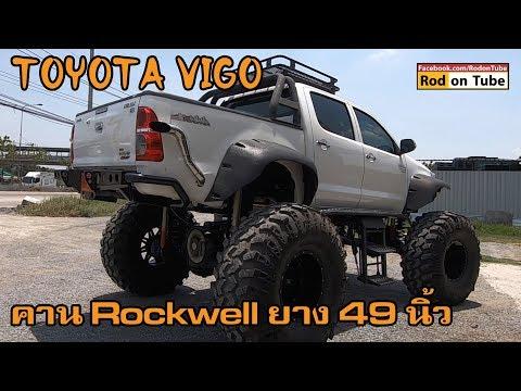 หล่อเว้ยเฮ้ย Toyota Vigo ล้อโตๆ โป่งใหญ่ๆ บนคาน Rockwell ยาง 49 นิ้ว