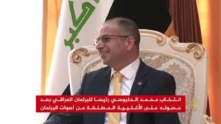 الحلبوسي رئيسا للبرلمان العراقي