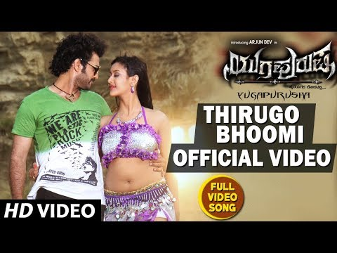 Thirugo Bhoomi Video Song   Yugapurusha Video Songs   Arjun Dev, Pooja Jhaveri   Kannada Songs 2017