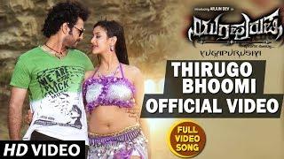 thirugo-bhoomi-song-yugapurusha-songs-arjun-dev-pooja-jhaveri-kannada-songs-2017