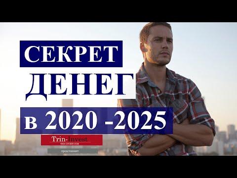 Как заработать в 2020-2025. Секрет  денег и успеха в кризис 2020-2025. Какой бизнес будет успешным.