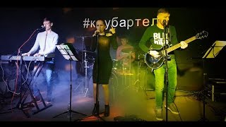 SkyFall - Cake By The Ocean, клуб Артель