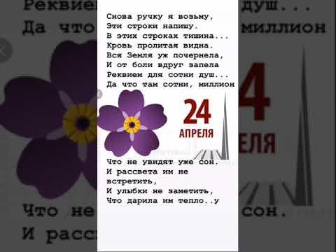 24 АПРЕЛЯ 1915 ГОД.ГЕНОЦИД АРМЯНСКОГО НАРОДА