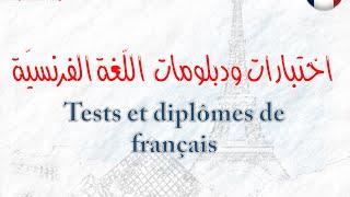 Test de français: TCF DAP DELF DALF
