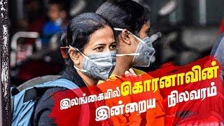 Sri Lanka Coronavirus | covid19 sri lanka 03-04-2020